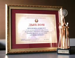 Победитель конкурса Лучший предприниматель 2013 года г.Минска