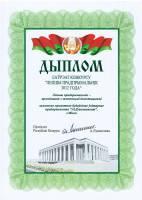 Лауреат конкурса Лучший предприниматель 2012 года Республики Беларусь