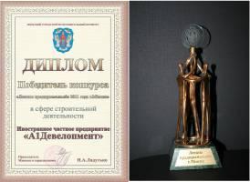 Победитель конкурса Лучший предприниматель 2011 года г.Минска
